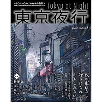 The Artworks of Mateusz Urbanowicz II Tokyo at Night, Japanese Text Edition (Paperback)