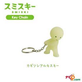 Smiski Key Chain: Carrying