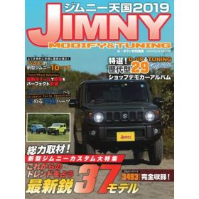 Jimny Heaven 2019, Japanese Text Edition (Mook)