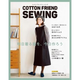 Cotton Friend Sewing: Lady Boutique Series, Japanese Text Edition (Mook)