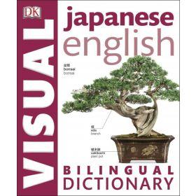 Japanese English Bilingual Visual Dictionary (Paperback)