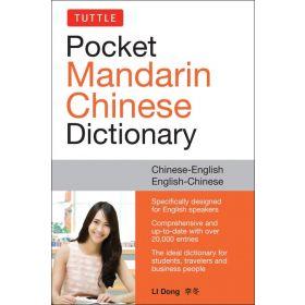 Pocket Mandarin Chinese Dictionary: Chinese-English, English-Chinese (Paperback)
