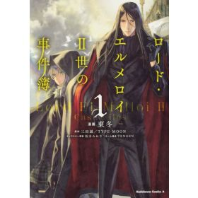 Case Files of Lord Elmeroi II: Vol. 1, Japanese Text Edition (Paperback)