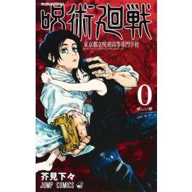 Jujutsu Kaisen Vol. 0, Japanese Text Edition (Paperback)