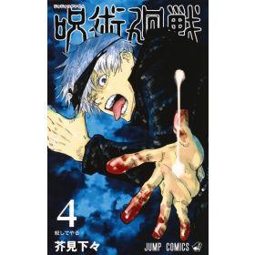 Jujutsu Kaisen Vol. 4, Japanese Text Edition (Paperback)