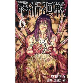 Jujutsu Kaisen Vol. 6, Japanese Text Edition (Paperback)