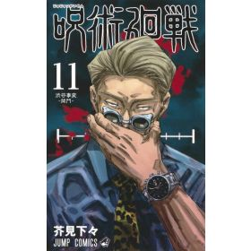 Jujutsu Kaisen Vol. 11, Japanese Text Edition (Paperback)