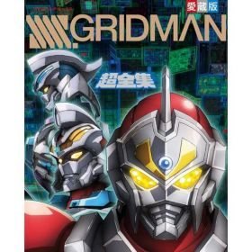 SSSS Gridman Super Complete Works, Japanese Text Edition (Mook)