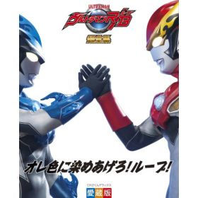 Ultraman R/B Super Complete Works, Japanese Text Edition (Mook)