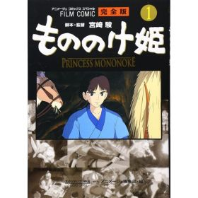 Princess Mononoke Film Comic Vol. 1, Japanese Text Edition (Paperback)