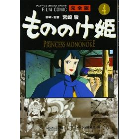 Princess Mononoke Complete Edition 4, Japanese Text Edition (Paperback)