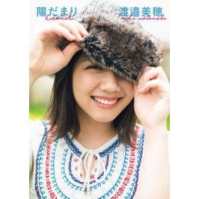 Keyakizaka46 Miho Watanabe: First Photobook, Japanese Text Edition (Paperback)