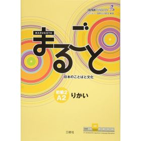 Marugoto: Rikai Japanese Language and Culture Elementary 2 A2 (Paperback)