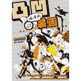 The Ultimate Unreal Manga Odd Couples, Japanese Text Edition (Paperback)