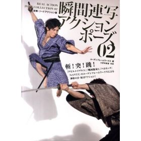 Fight Scene High-Speed Photography Series 2: Samurai Swordfight, Japanese Text Edition (Paperback)
