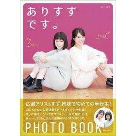 This is Arisuzu: Alice Hirose & Tin Photobook, Japanese Text Edition (Mook)