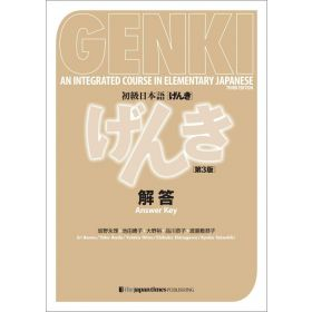 Genki: An Integrated Course in Elementary Japanese, 3rd Edition - Japanese Text (Paperback)