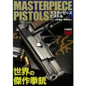 Masterpiece Pistol: World Masterpiece Handgun, Japanese Text Edition (Mook)