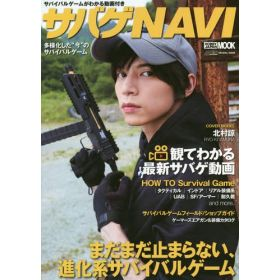 Survival Game NAVI, Japanese Text Edition (Mook)