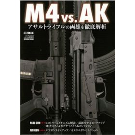 M4 vs. AK Assault Rifle Thorough Analysis, Japanese Text Edition (Mook)