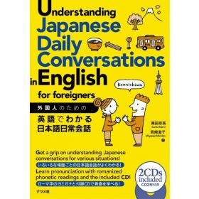Understanding Japanese Daily Conversation in English for Foreigners, Japanese Text Edition (Paperback)