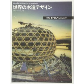 World Wooden Design: Nikkei Architecture Selection, Japanese Text Edition (Paperback)