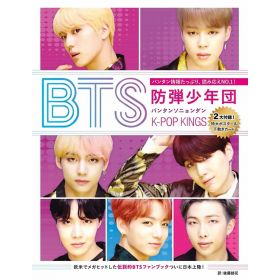 BTS: K-POP Kings, Japanese Text Edition (Mook)