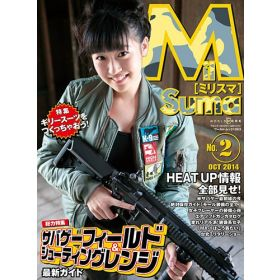 Millisma No.2, Japanese Text Edition (Mook)