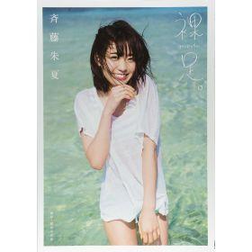 Barefoot: Shuka Saito, First Photobook, Japanese Text Edition (Mook)