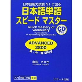 JLPT Preparation Book Speed Master: Quick Mastery of N1 Vocabulary, Japanese Text Edition (Paperback)