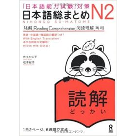 Nihongo So-Matome: Reading Comprehension N2 (Paperback)