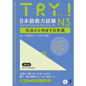 TRY! Japanese Language Proficiency Test N3 Revised, Japanese Text Edition (Paperback)