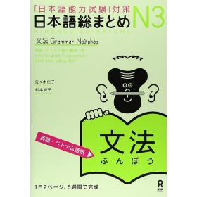 Nihongo So-Matome: JPLT N3 Grammar, Japanese Text Edition (Paperback)