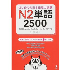 First JLPT, N2: 2500 Essential Vocabulary, Japanese Text (Paperback)