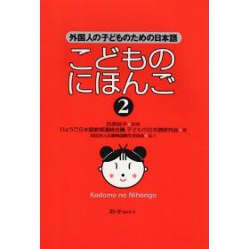 Japanese for Children: Japanese for Foreign Children (Paperback)