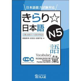 Kirari Nihongo N5: Vocabulary for JLPT (Paperback)