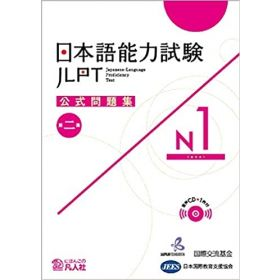 Official Japanese Language Proficiency Test N1 Vol. 2, Japanese Text Edition (Paperback)