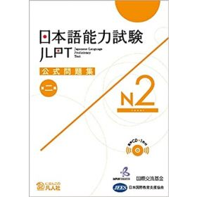 Japanese Language Proficiency Test N2: Practice Questions Workbook, 2nd Edition, Japanese Text Edition (Paperback)