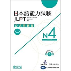 Japanese Language Proficiency Test N4: Practice Questions, 2nd Edition (Paperback)