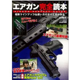 Airsoft Complete Reader: Perfect Guide, Learn All About The Latest Lineup and How To Use It, Japanese Text Edition (Mook)