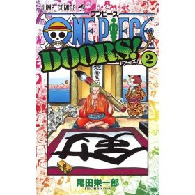 One Piece Doors! Vol. 2, Japanese Text Edition (Paperback)