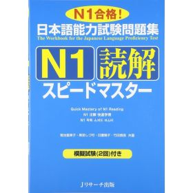 JLPT Preparation Book Speed Master - Quick Mastery of N1 Reading (Paperback)