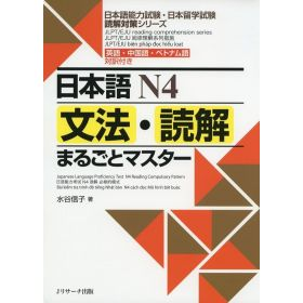 Japanese N4: Grammar and Reading Comprehension Whole Master (Paperback)