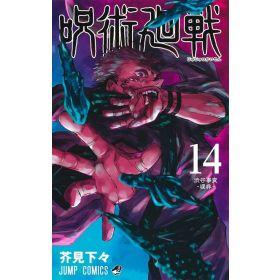 Jujutsu Kaisen Vol. 14, Japanese Text Edition (Paperback)