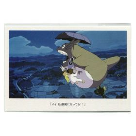 Studio Ghibli: My Neighbor Totoro Postcard (Name Line)