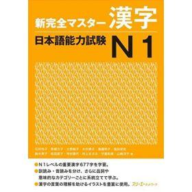 New Kanzen Master: Japanese Language Proficiency Test N1, Kanji (Paperback)