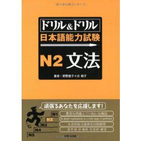 Drill and Drill JLPT N2 Grammar (Hardcover)