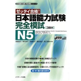 Japanese Language Proficiency Test N5: Complete Mock Exam (Paperback)