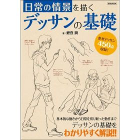 Basics of drawing to draw everyday scenes, Japanese Edition (Mook)
