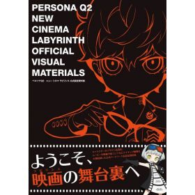 Persona Q2 New Cinema Labyrinth Official Setting Documents, Japanese Text Edition (Paperback)